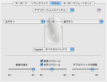Apple Mighty Mouse 設定画面