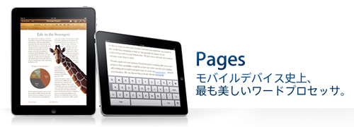 iPad iWorks Pages